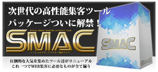 ネット集客自動化ツールパッケージ【SMAC】