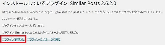 Similar Posts ワードプレスプラグイン