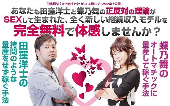 田窪洋士VS蝶乃舞
