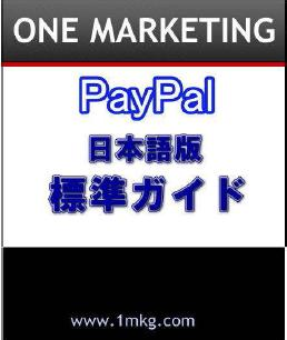 Paypal日本語標準ガイド