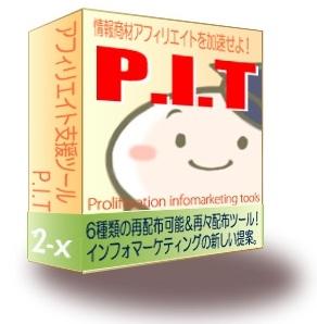 【P.I.T】新型インフォマーケティングツール