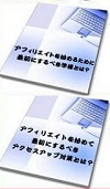 ナガーノオリジナル再配布権付きレポート