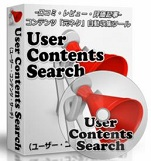 User Contents Search詳細