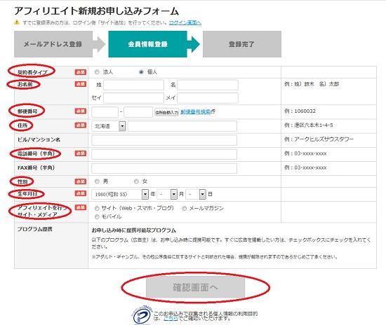 バリューコマース(valuecommerce) 新規無料登録