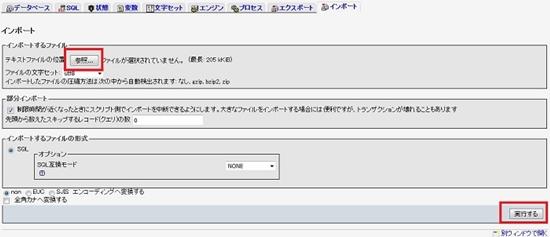 WP-DB-Backup ワードプレスプラグイン