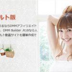DMM Builder アダルト版を使って麻生希さんの事件で簡単に稼ぐ方法