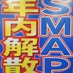 【列島に激震!】SMAPが12月31日解散を発表!