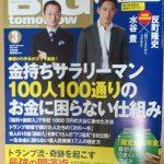 本日発売の月刊BIGtomorrowで紹介されました!