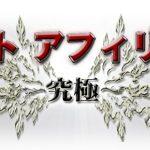 アダルトアフィリエイト~究極~に10万円相当の特典が追加されました