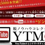 【Youtubeアフィリエイト】で稼ぐための具体的な方法がついに公開されました!