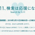 今年もYahoo!JAPANで「3.11」の検索をお願いします!