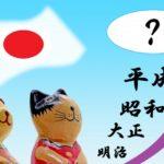 【速報】新元号が公式に発表されました!