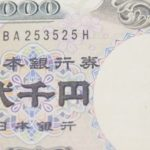 【要注意】忘れずに2000円分のポイントを受け取ってください!