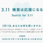 Yahoo!JAPANで「3.11」の検索をお願いします!