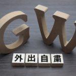 GWの行動であなたの今後の人生が大きく変わりますよ!
