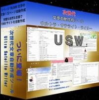 次世代の文章自動作成ツール USW