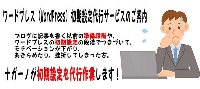 ワードプレス(WordPress)初期設定代行サービス