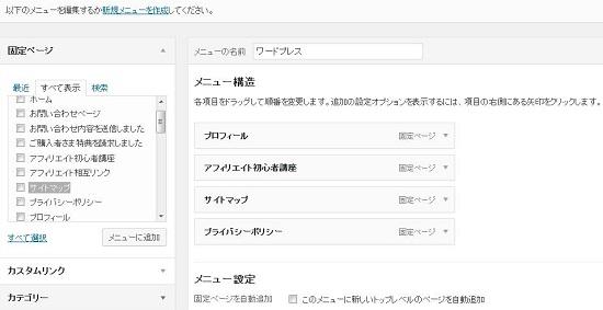 ワードプレス(WordPress) 外観の解説(ダッシュボードメニュー)