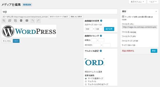 ワードプレス メディア