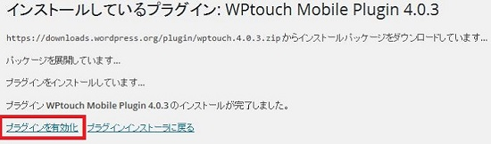 WPtouch Mobile Plugin ワードプレスプラグイン