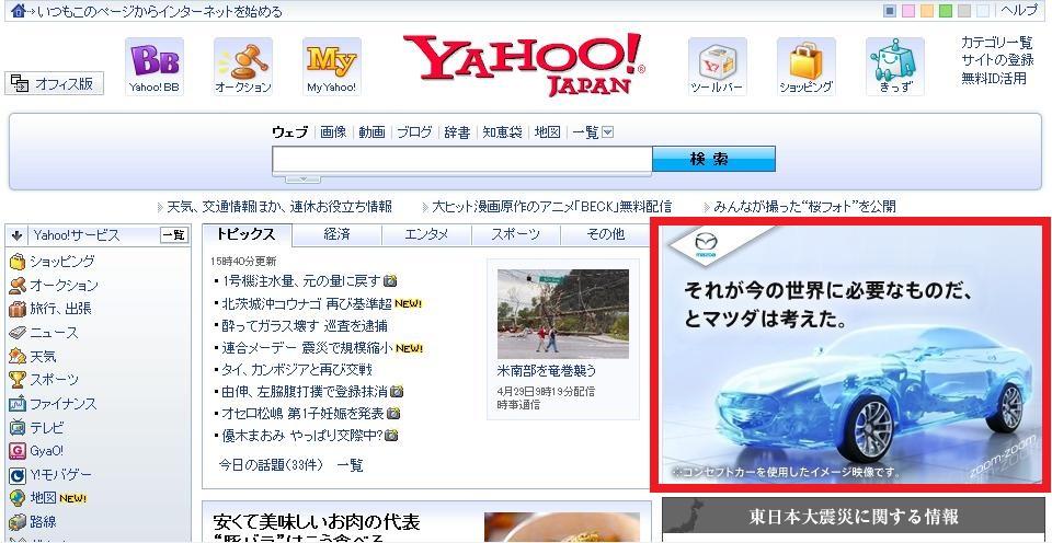 Yahoo!の場合