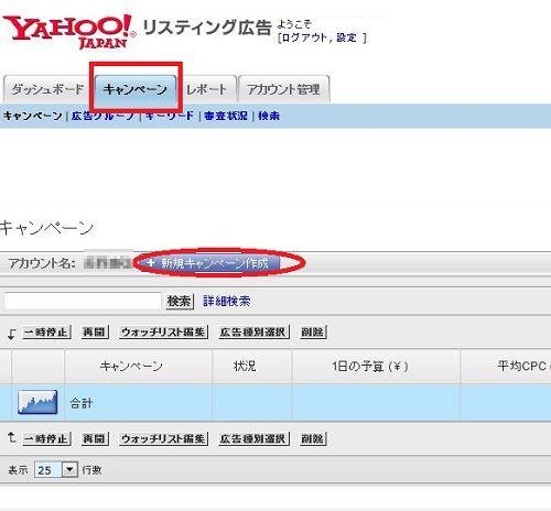 Yahoo!リスティング広告の登録方法