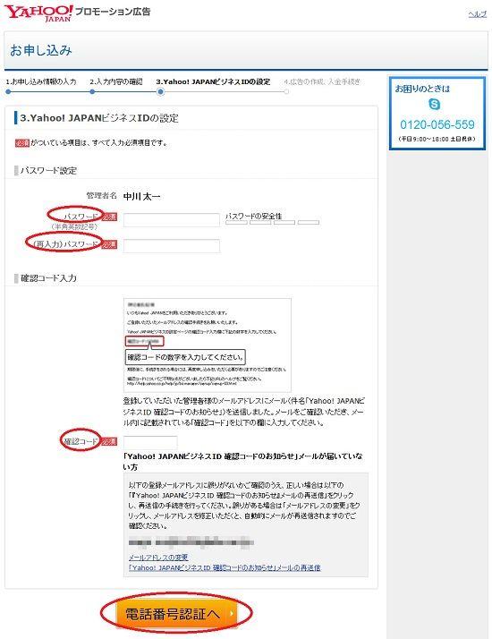 Yahoo!プロモーション広告 登録