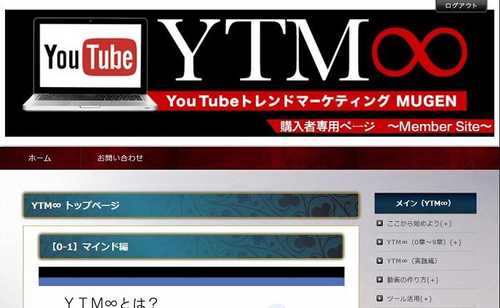 YouTubeトレンドマーケティング∞(MUGEN)