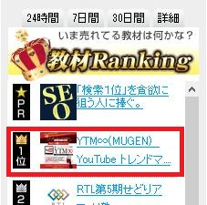 Youtubeトレンドマーケティング∞(MUGEN)インフォトップランキング1位
