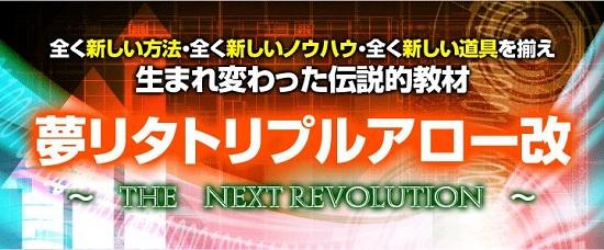 夢リタトリプルアロー改 ~The Next Revolution~