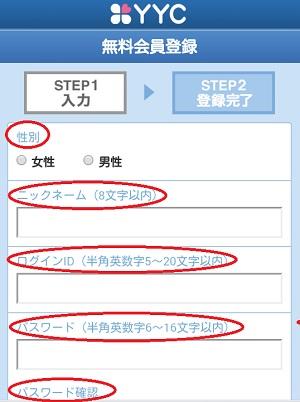 YYC(ワイワイシー) 登録